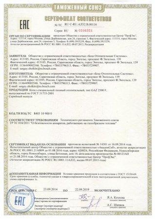 Сертификат Соответствия по Техническому Регламенту Таможенного Союза (ТР ТС)